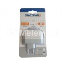 СЗУ Craftmann Charger (2 USB выхода/ 3.4 A)