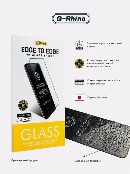 Защитное стекло для Samsung SM-G780F Galaxy S20 FE, G-Rhino 6D, Premium, чёрный